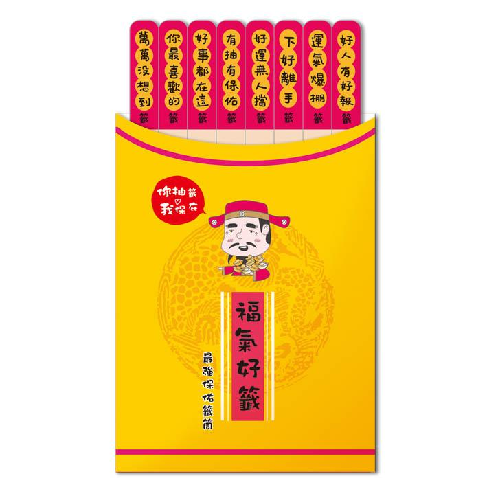 正港神隊友籤筒簽名卡-黃