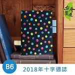 【珠友】2018年B6週誌(十字)-彩點