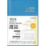 【四季紙品禮品】2018年32K週誌-鉑藍