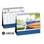 【青青文具】2018 25K三角桌曆-台灣之美