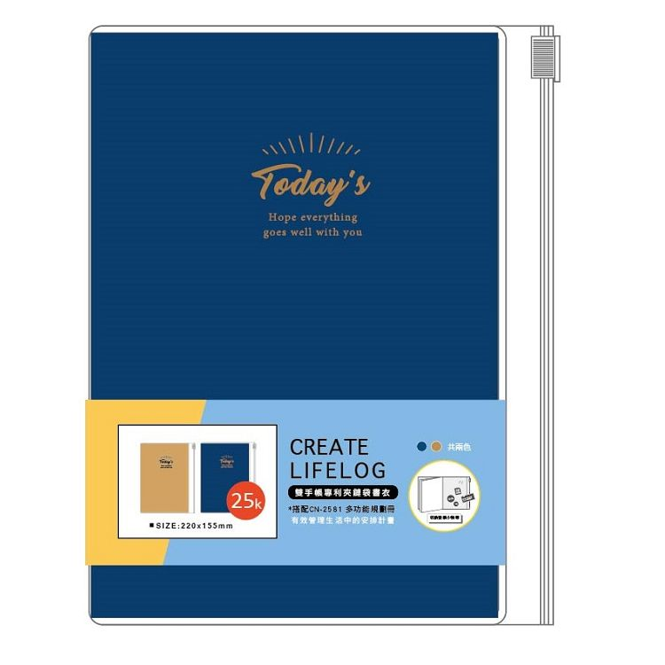 Choice-25K雙手帳夾鏈書衣-藍
