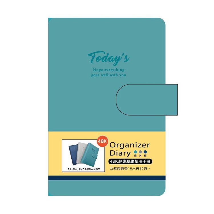 【青青】簡單生活-壓紋48K萬用手冊-卡其綠