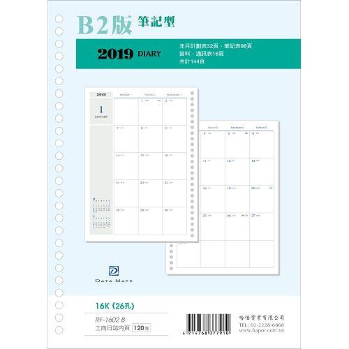 【DATA MATE】2019週誌內頁16K26孔(筆記型)-B2版