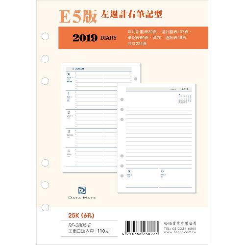 【DATA MATE】2019 25K6孔週誌內頁(左週右筆記)-E5版