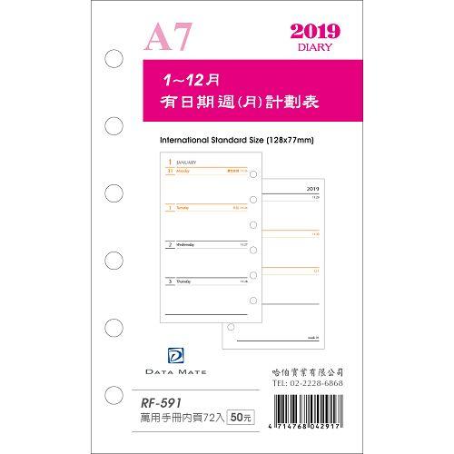 【DATA MATE】2019 6孔手冊週誌內頁-A7