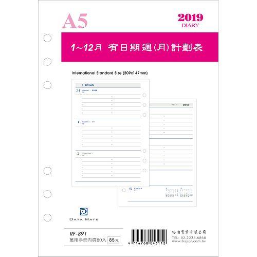 【DATA MATE】2019 6孔手冊週誌內頁-A5