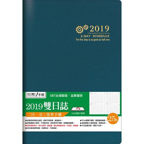 【四季紙品禮品】2019 25K雙日誌-藍
