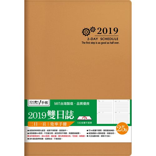 【四季紙品禮品】2019 25K雙日誌-棕