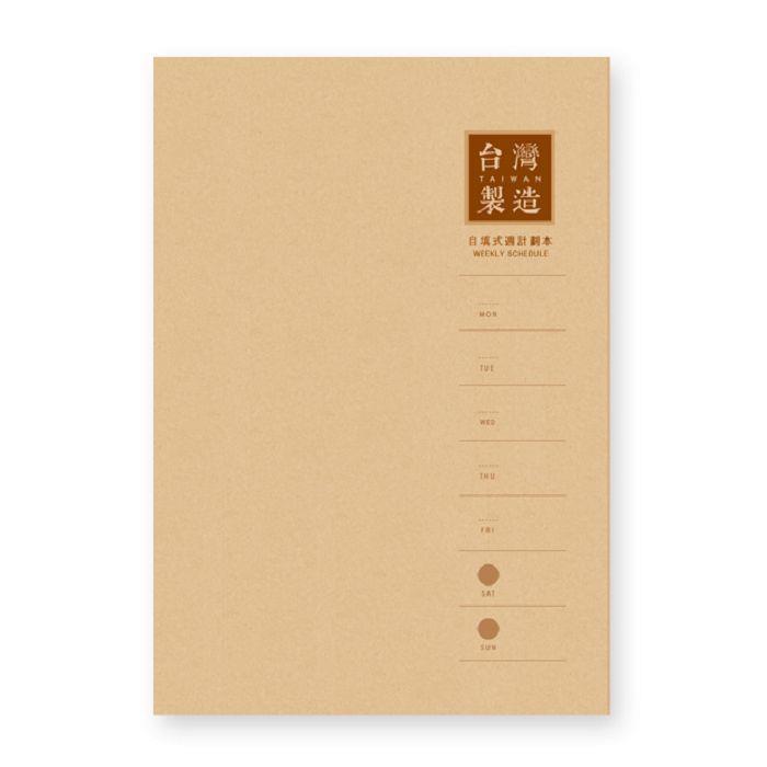 【九達】台灣製造 25K自填週計劃-牛皮