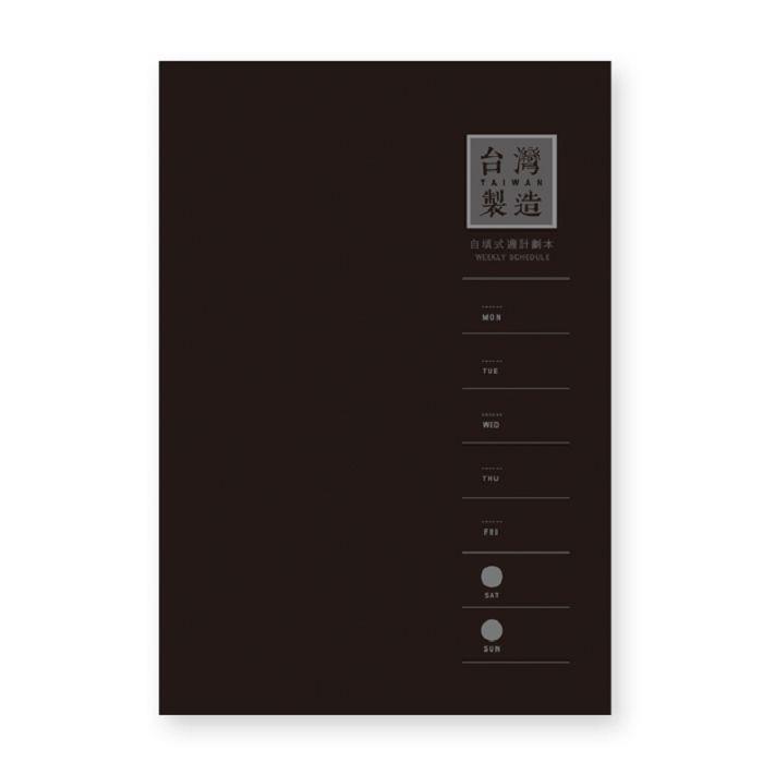 【九達】台灣製造 25K自填週計劃-黑