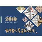 2019台灣當代書畫名人月曆-B款