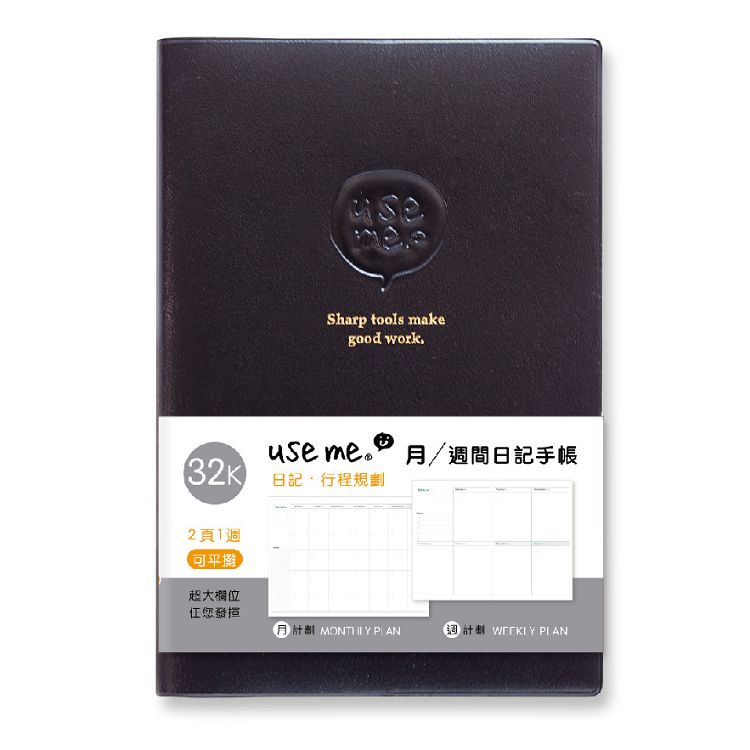 USE ME 32K月/週間日記手帳-黑