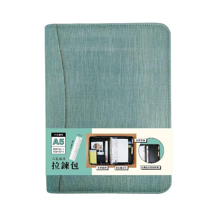 簡單生活-手感皮革A5 6孔活頁拉鍊包-綠