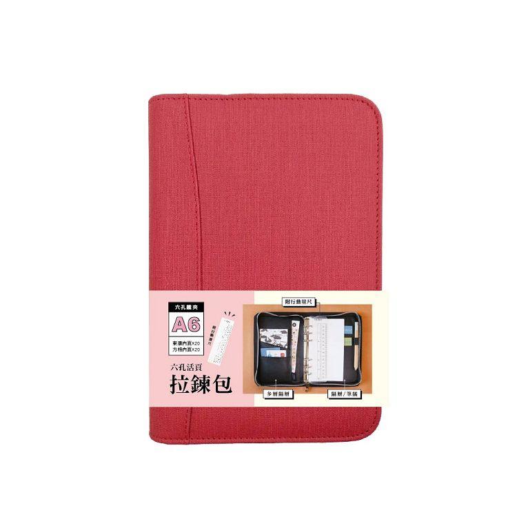 簡單生活-手感皮革A6 6孔活頁拉鍊包-紅