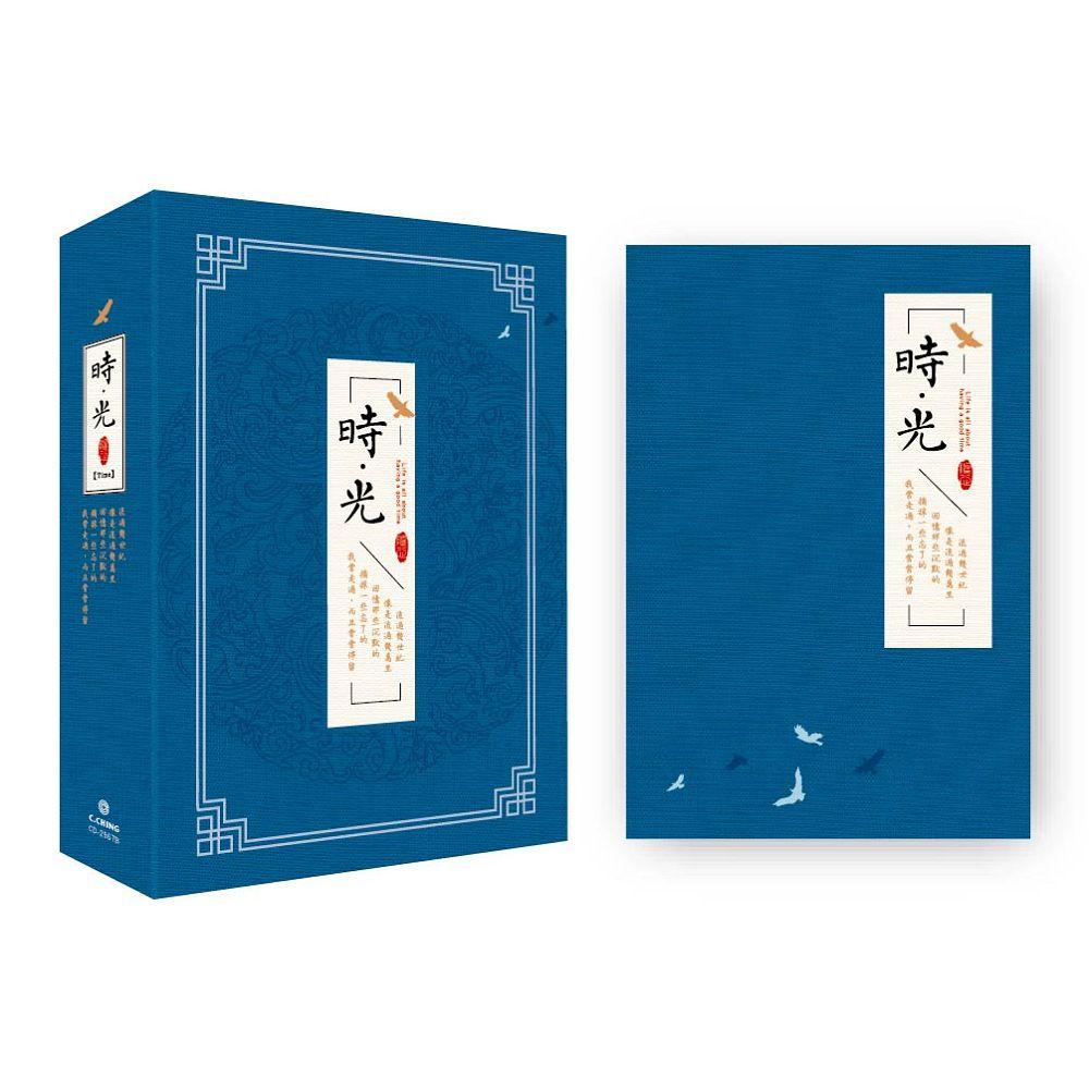 簡單生活-25K 中式日記-時光