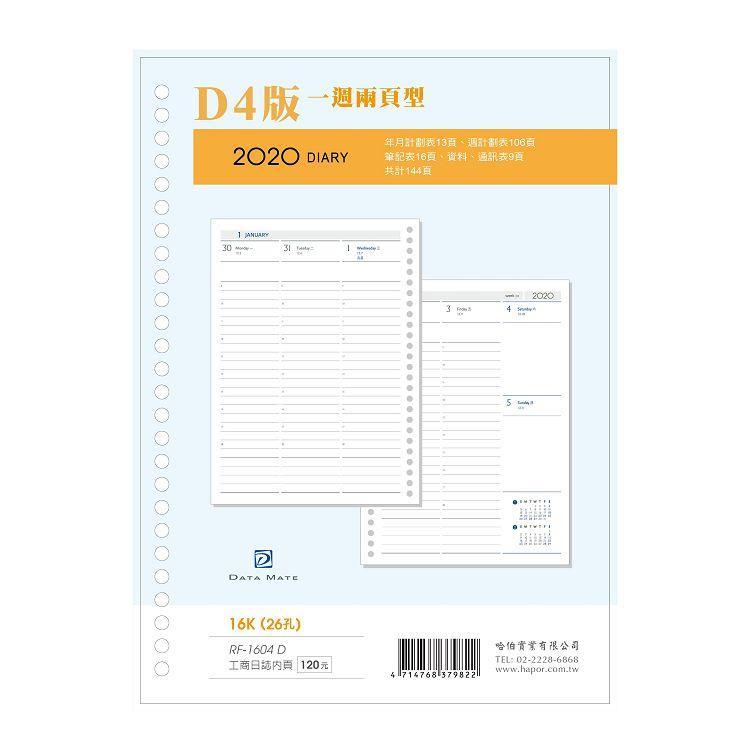 2020年【DATA MATE】日誌 16K 26孔 有日期備本D4版-週誌