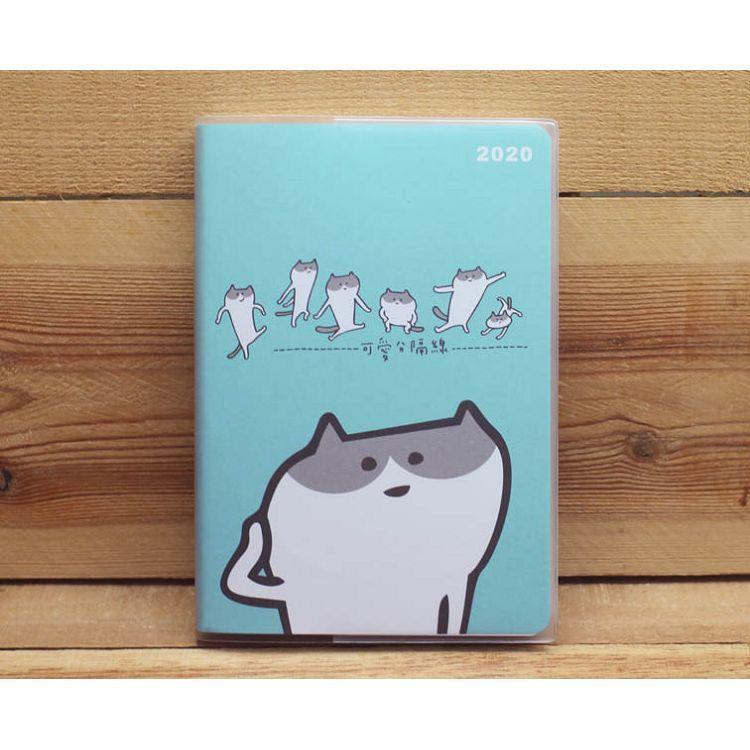 2020年貓咪大本日誌(藍色)