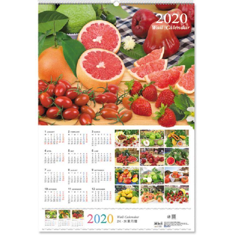 2020年2K吊掛式月曆(水果/直式)