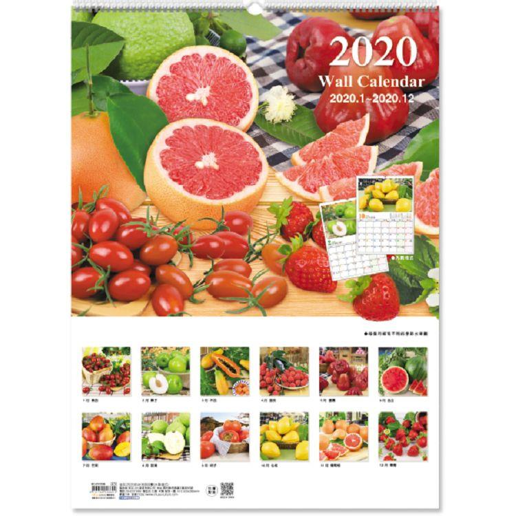 2020年4K吊掛月曆(水果/直式)