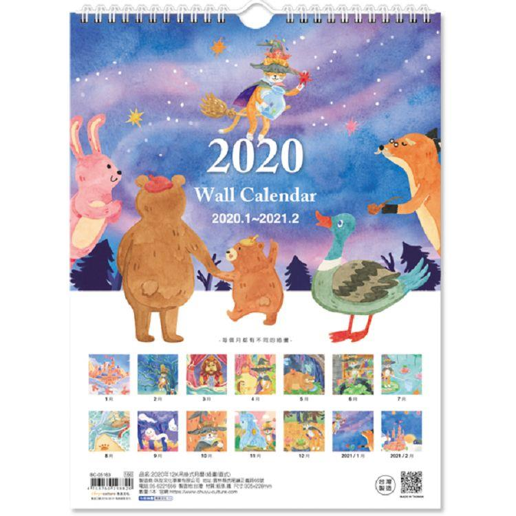 2020年12K吊掛式月曆(插畫/直式)