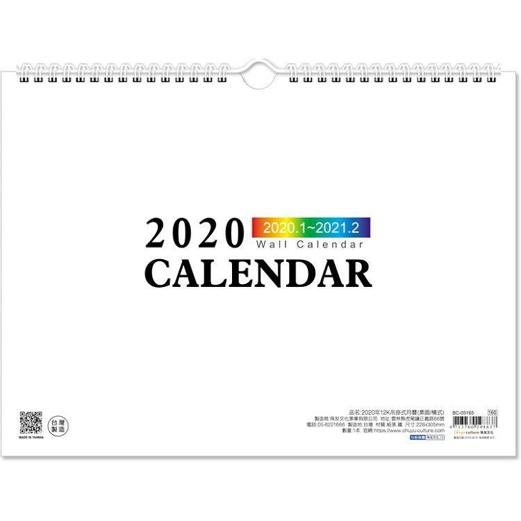 2020年12K吊掛式月曆(素面/橫式)