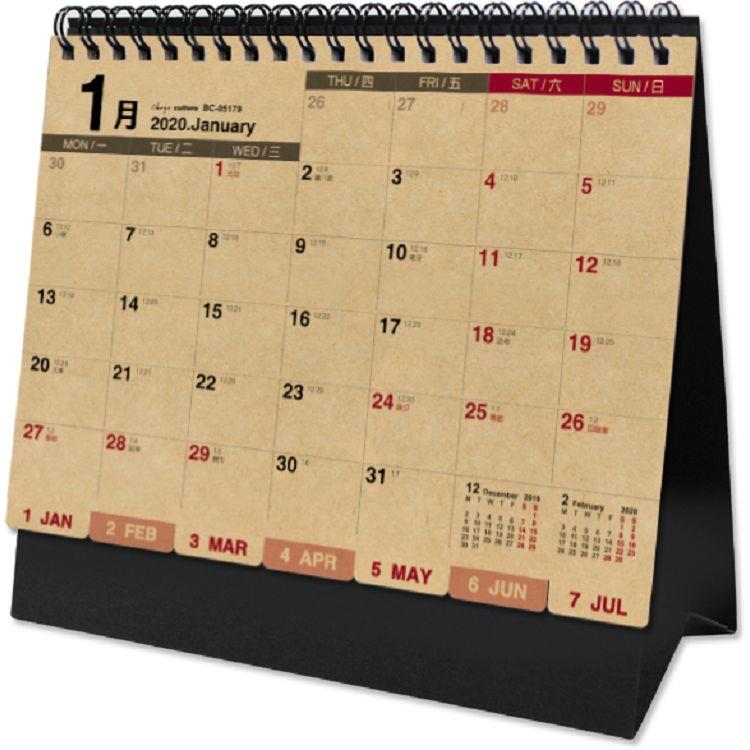 2020年25K索引三角月曆 /桌曆(素/牛皮)