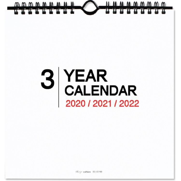 2020~2022年吊掛式三角月曆 /桌曆(小)