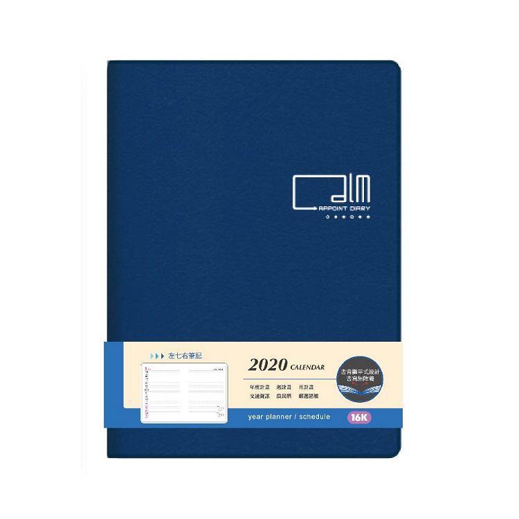 2020年16K左7右筆記週誌-藍