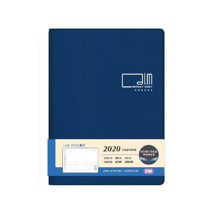 2020年25K左7右筆記週誌-藍