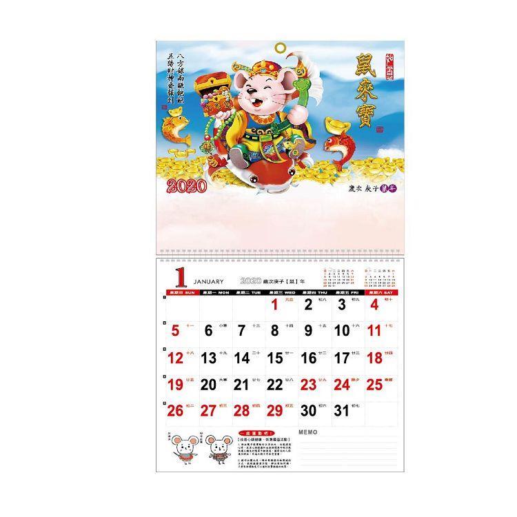 2020年鼠來寶6K單面月曆