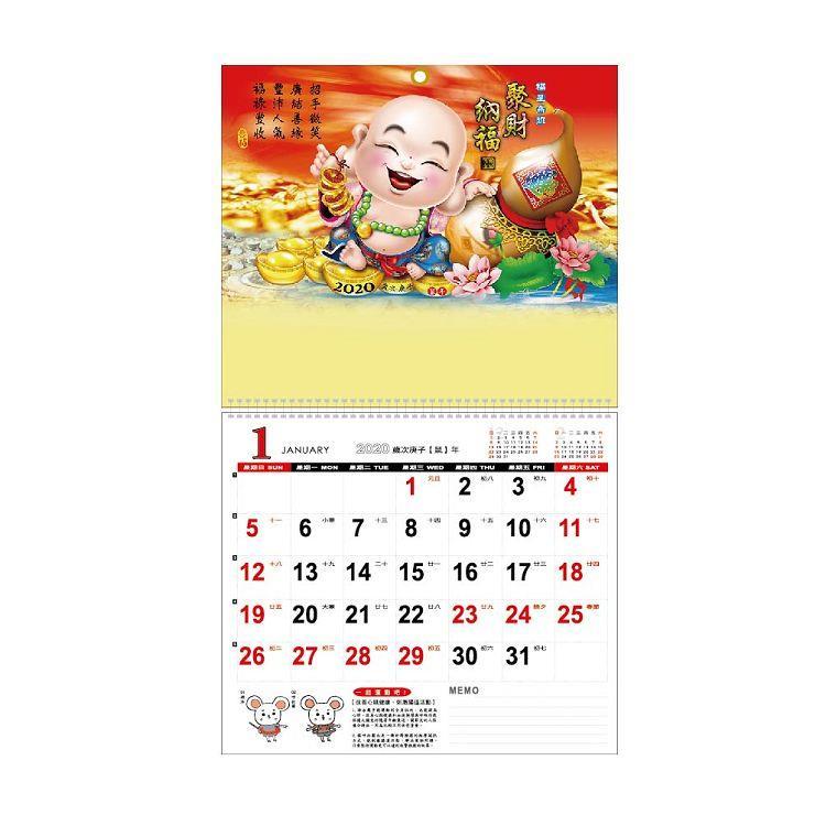 2020年聚財納福6K單面月曆