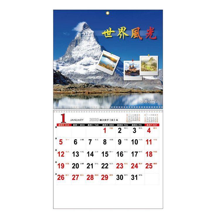 2020年世界風光6K雙面月曆