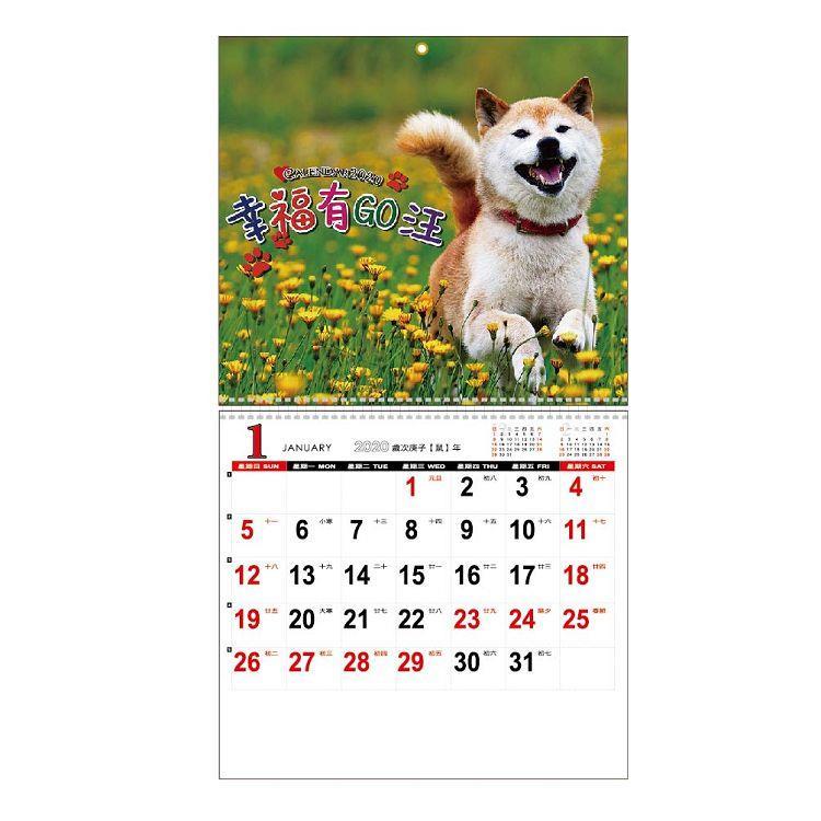 2020年幸福有GO汪6K雙面月曆