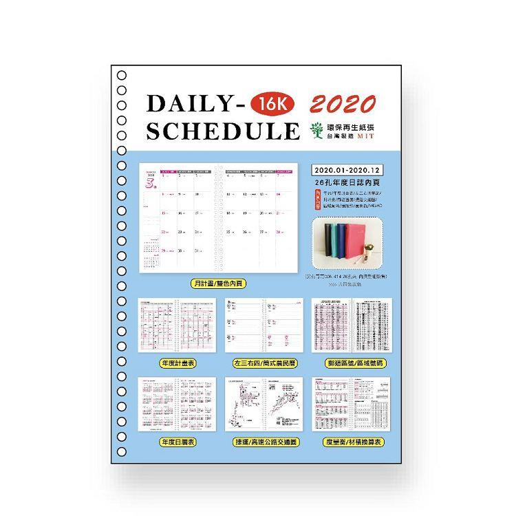 2020年16K日誌-左3右4活頁補充內頁