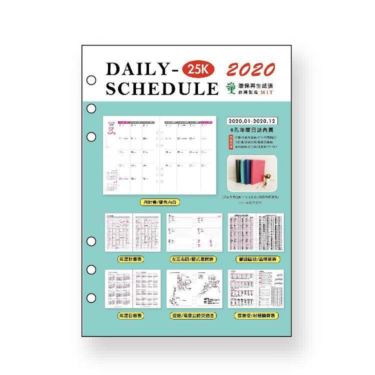 2020年25K日誌-左3右4活頁補充內頁
