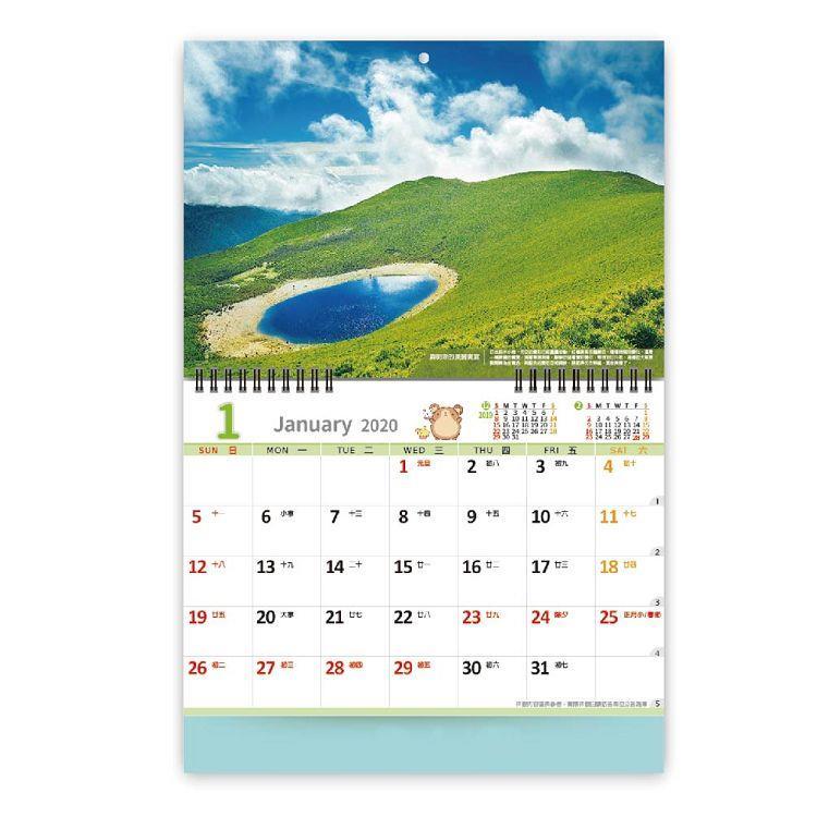 2020年唯美山景-台灣3000M6K雙面月曆