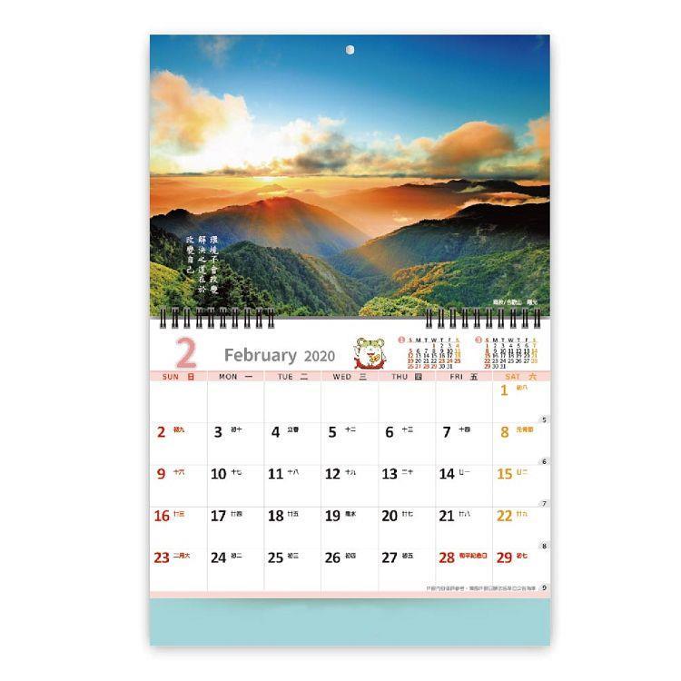 2020年台灣臻美6K雙面月曆
