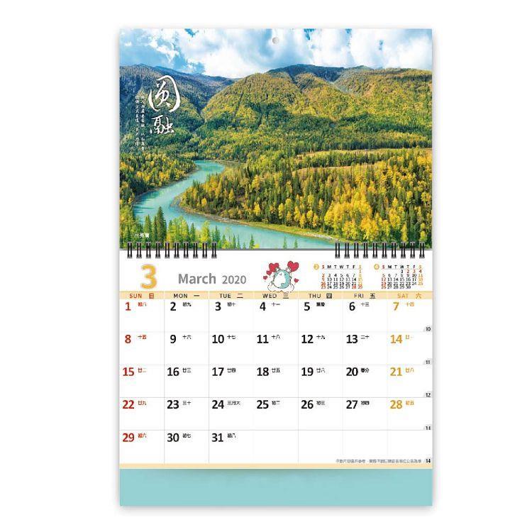 2020年森呼吸6K雙面月曆