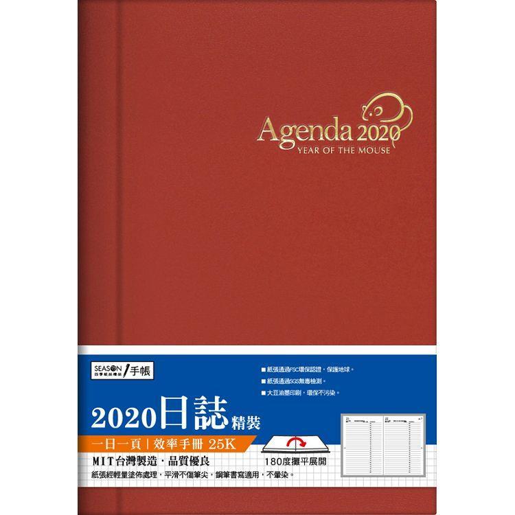 2020年25K日誌(精裝)-紅