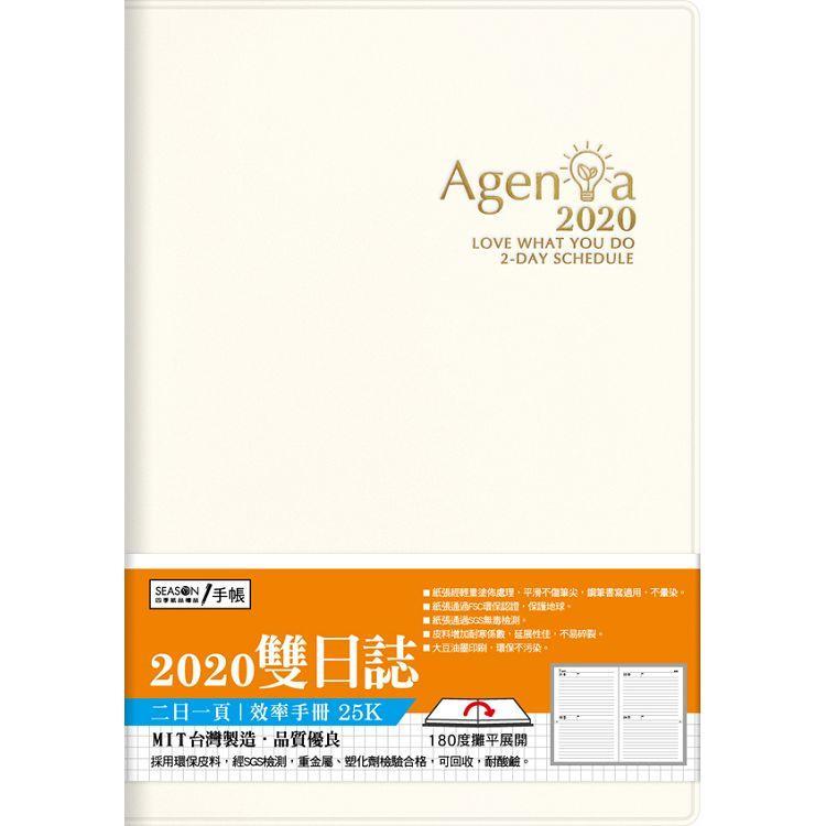2020年25K雙日誌-白