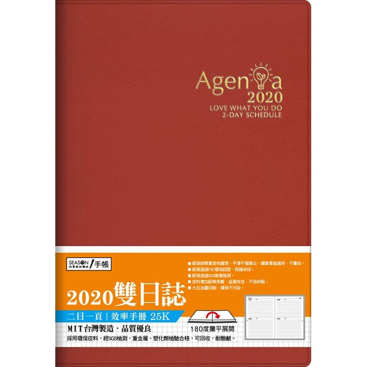 2020年25K雙日誌-紅