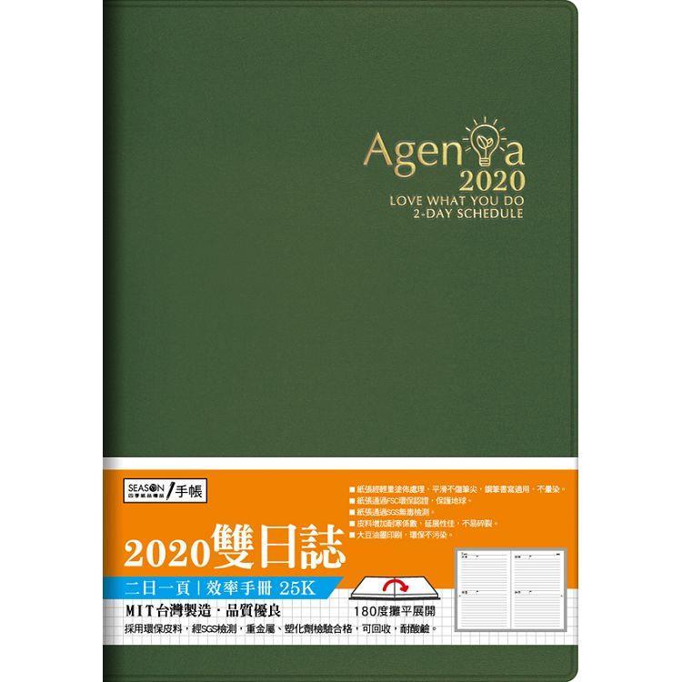 2020年25K雙日誌-綠
