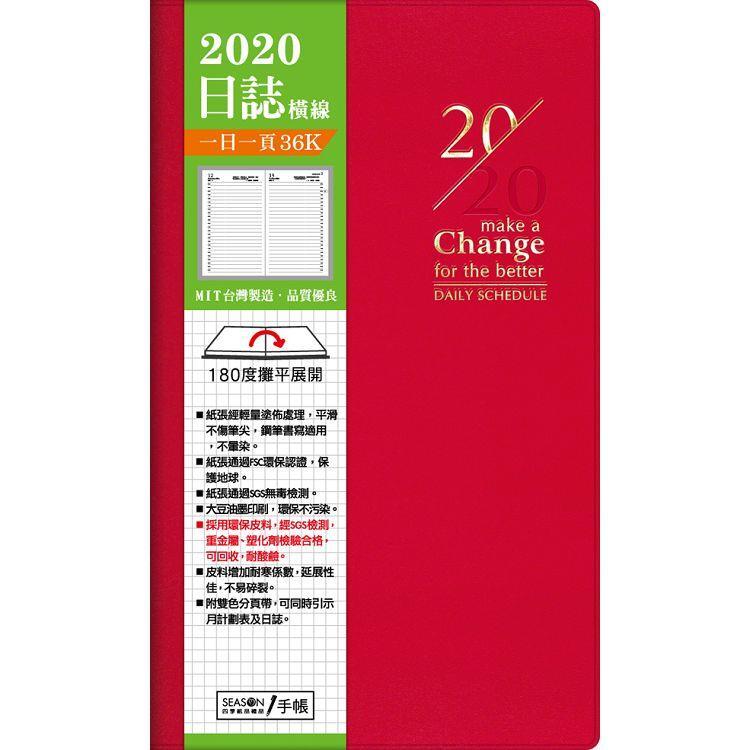 2020年36K橫線日誌-紅