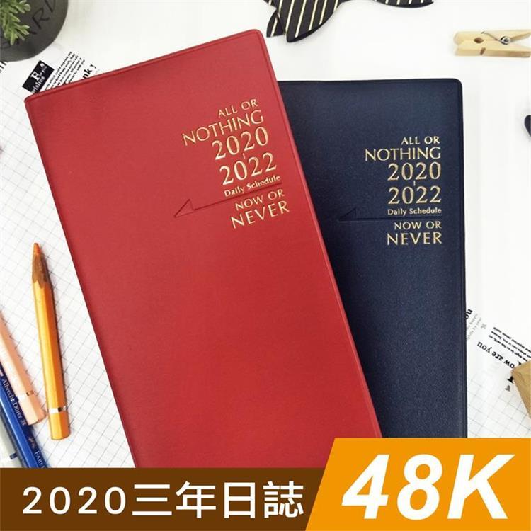 2020年48K三年日誌-紅