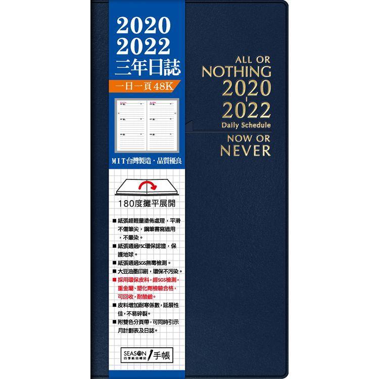 2020年48K三年日誌-藍