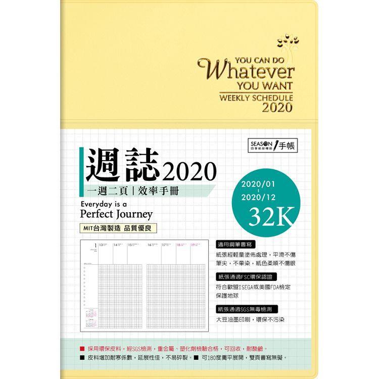 2020年32K週誌A-粉黃