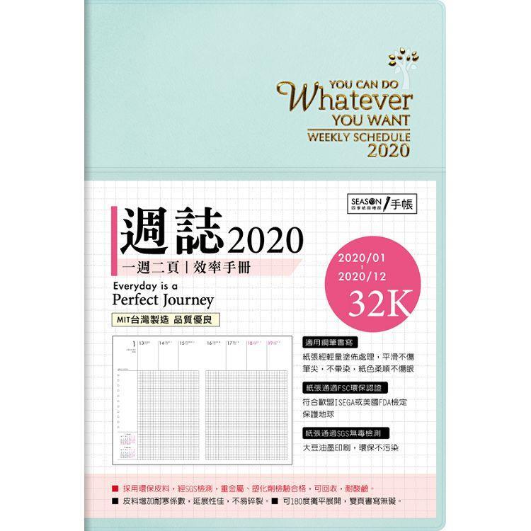 2020年32K週誌A-淺藍
