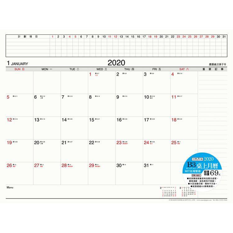 2020年超值四開桌曆