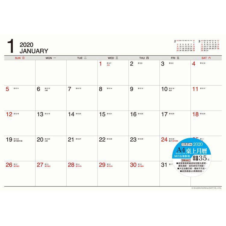2020年超值13開桌曆