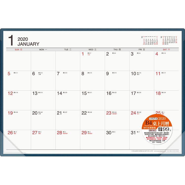 2020年超值八開桌曆(附墊)-藍